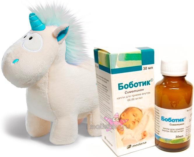 Боботик препарат от коликов для новорожденных