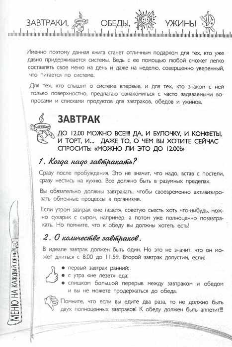 kak-pohudet-rebenku-9-let-3