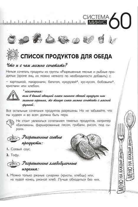 kak-pohudet-rebenku-9-let-4