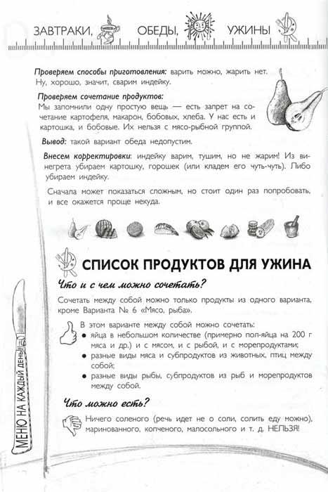 kak-pohudet-rebenku-9-let-5