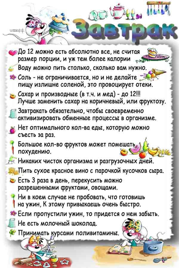 kak-pohudet-rebenku-9-let-6