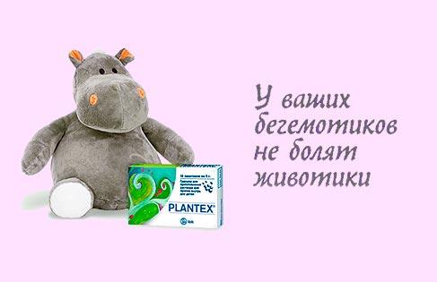 chay-planteks-dlya-novorozhdennyh-1