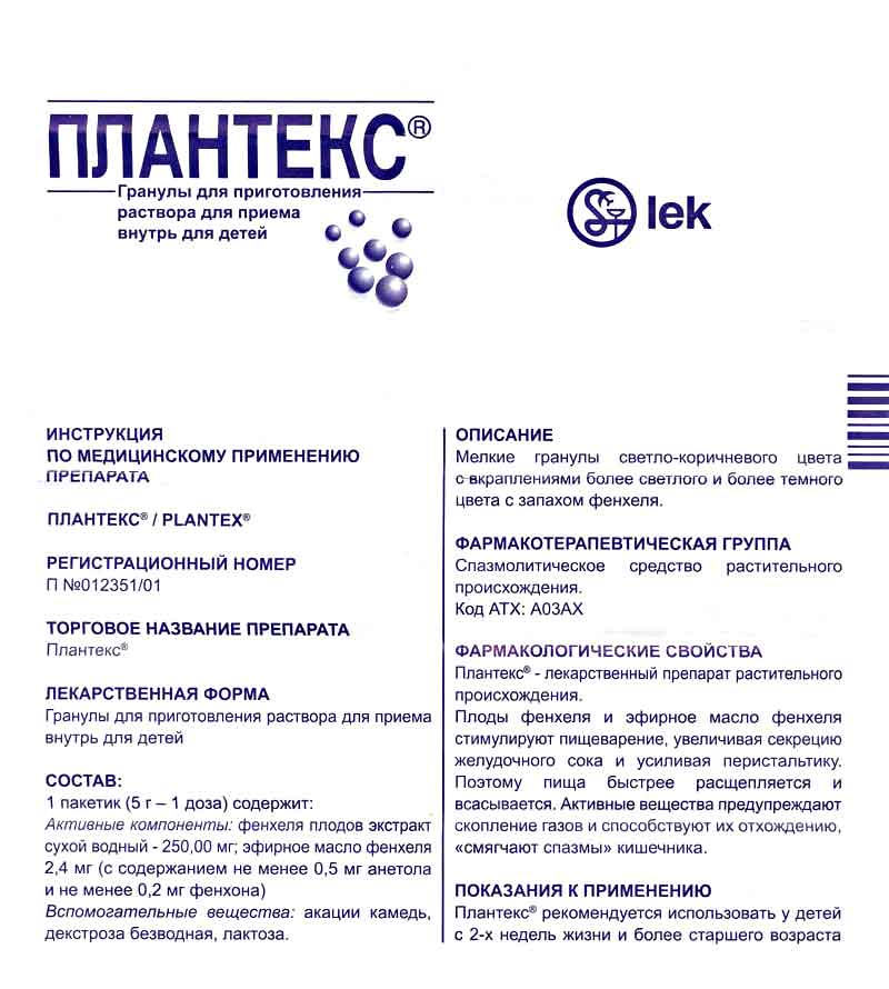 chay-planteks-dlya-novorozhdennyh-instrukciya-1