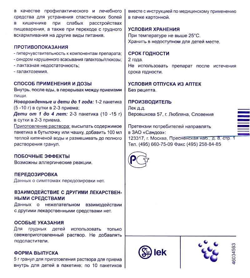 chay-planteks-dlya-novorozhdennyh-instrukciya-2