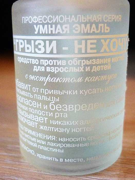 lak-chtoby-rebenok-ne-gryzt-nogti-5