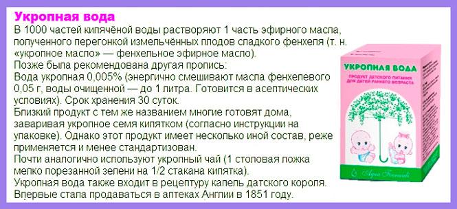 ukropnaya-voda-instrukciya