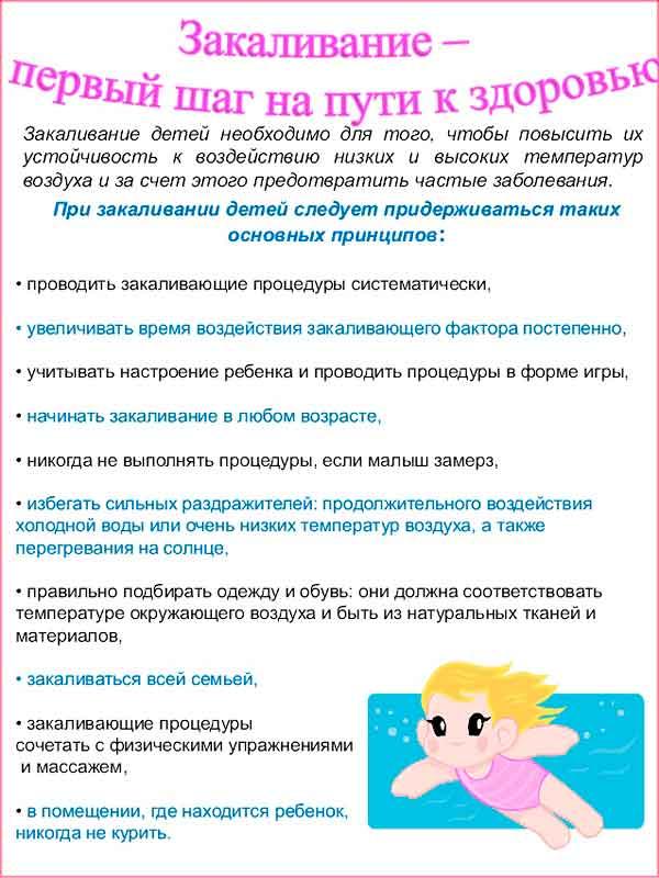 zakalivanie-detey-letom-konsultaciya-dlya-roditeley-5