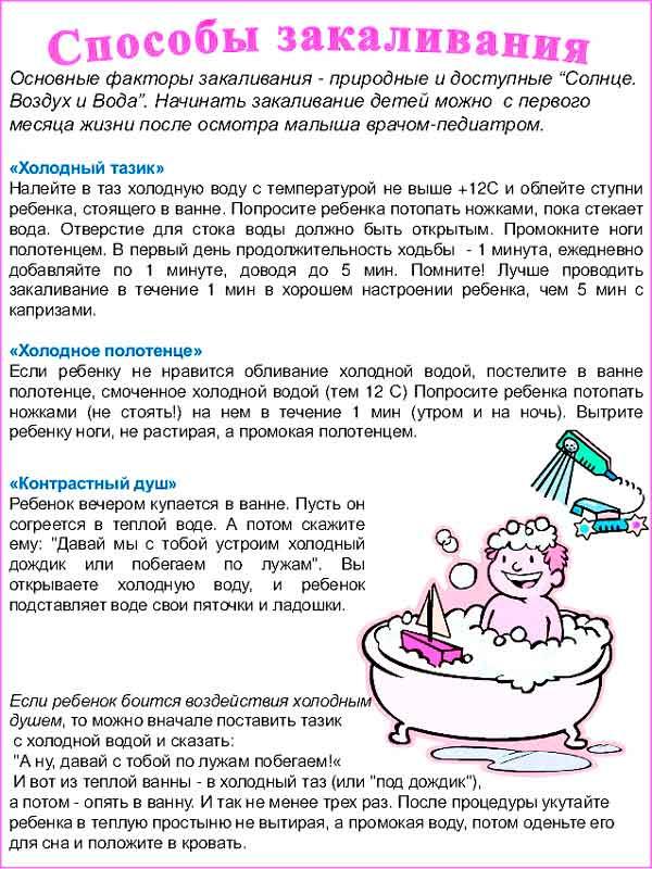 zakalivanie-detey-letom-konsultaciya-dlya-roditeley-6