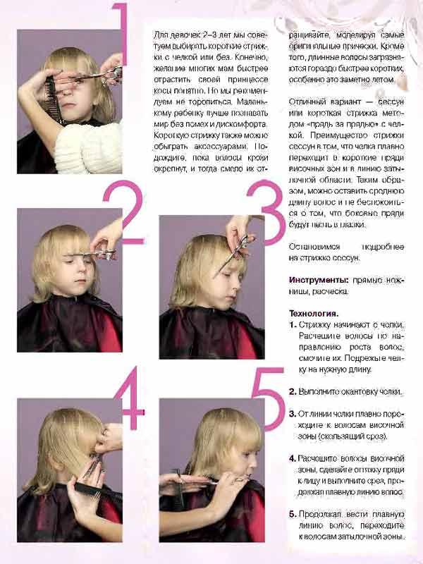 kak-podstrich-rebenka-nozhnitsami-4